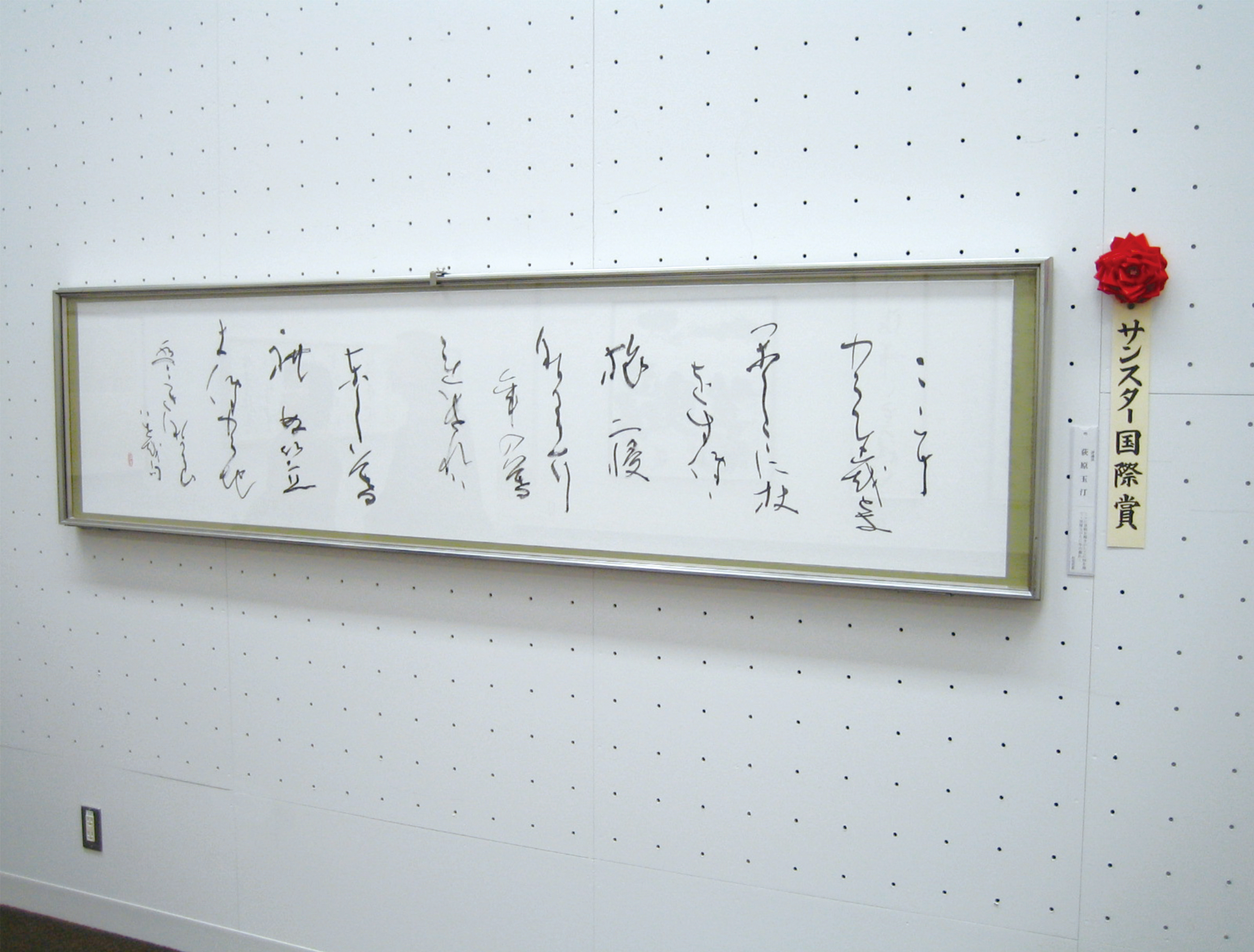 Sunstar presents a calligraphy award at the 69th Nisshoten Exhibition