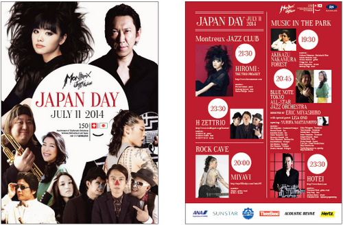 "Sunstar sponsored to host ""Japan Day"" at the Montreux Jazz Festival"