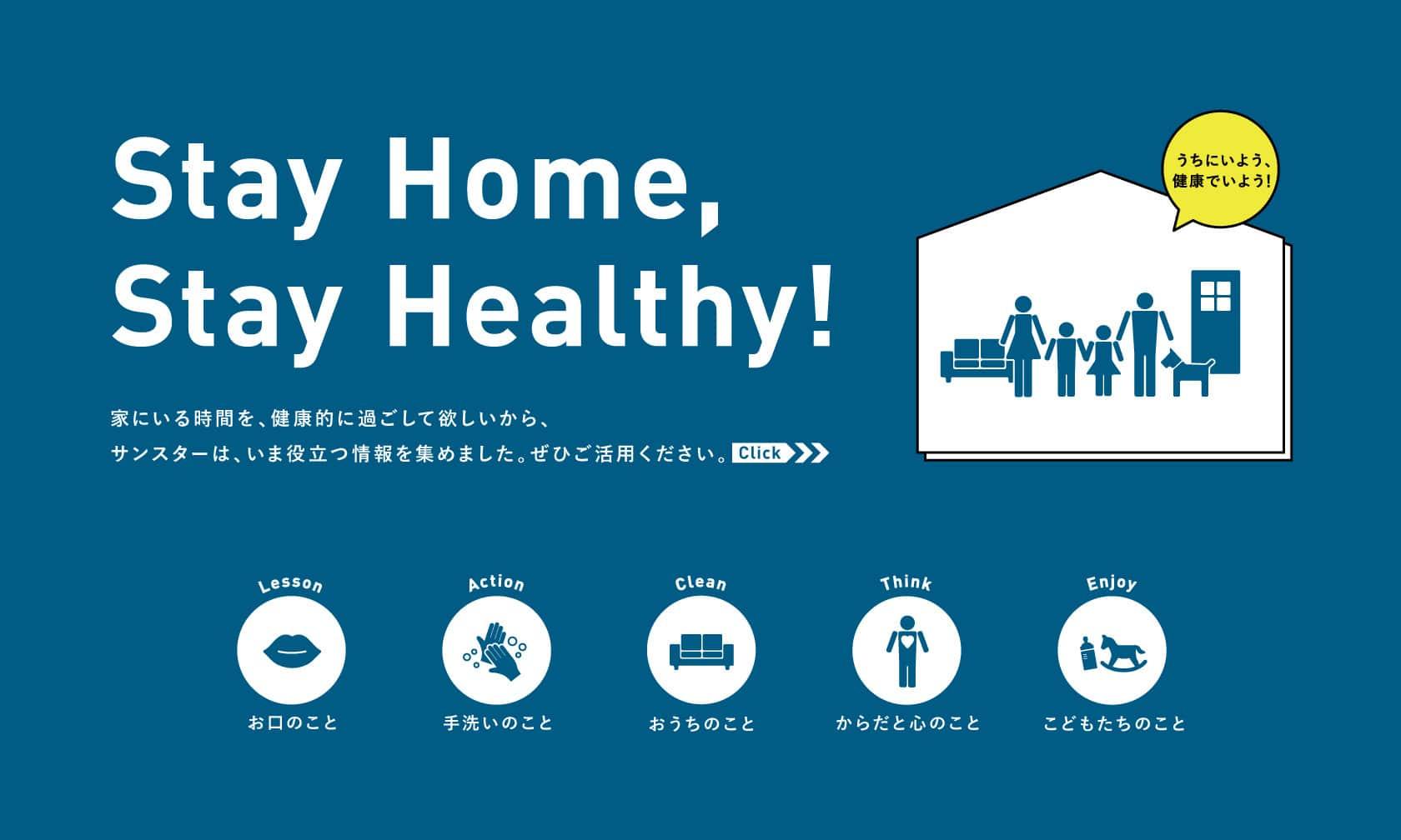 Stay Home, Stay Healthy! サンスター、お家で健康に過ごすためのお役立ち情報を発信