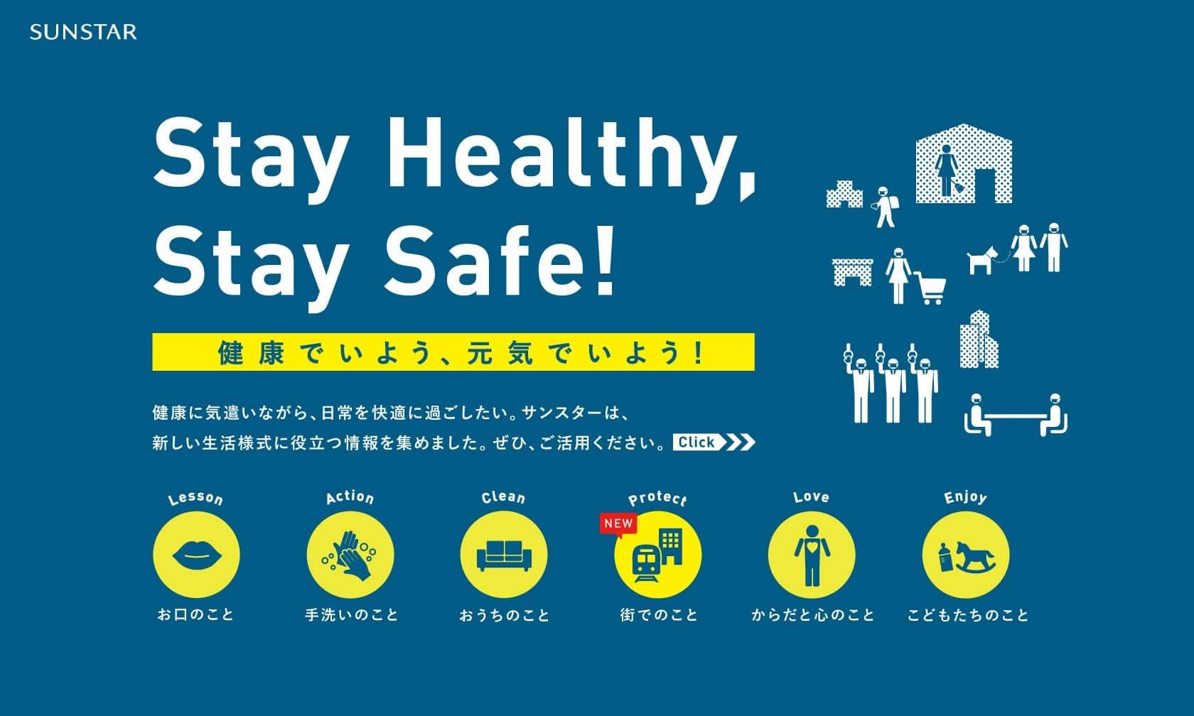 サンスター、新しい生活様式に役立つ健康情報を発信 ~外出しても健康で快適に~