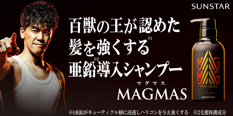 ~武井壮、MAGMASアンバサダーに就任~ 百獣の王が認めた髪を強くする亜鉛導入シャンプー「MAGMAS」 WEB動画第一弾を10月16日より公開開始