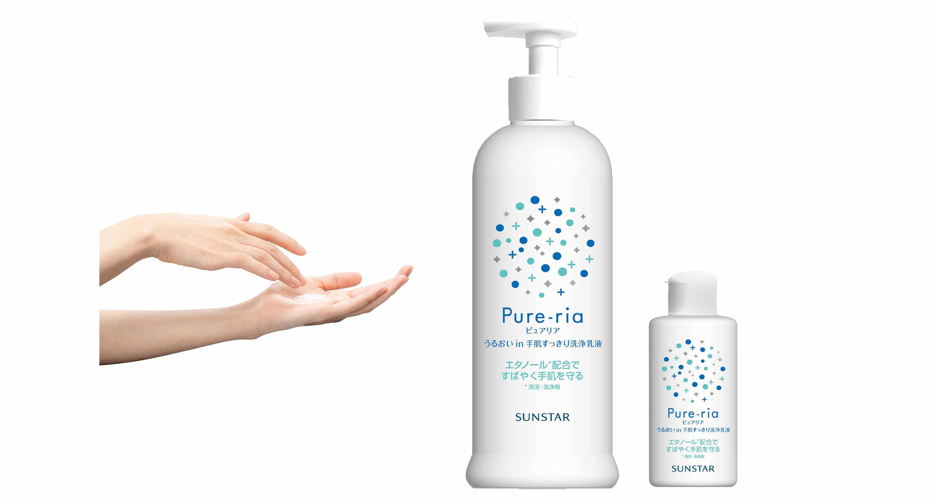 70%エタノールとオリーブ果実油配合で、手肌を清潔に保湿する 「ピュアリア うるおいin手肌すっきり洗浄乳液」新発売 <br><sup>~新しい生活様式で大切な家族を守る~ </sup>