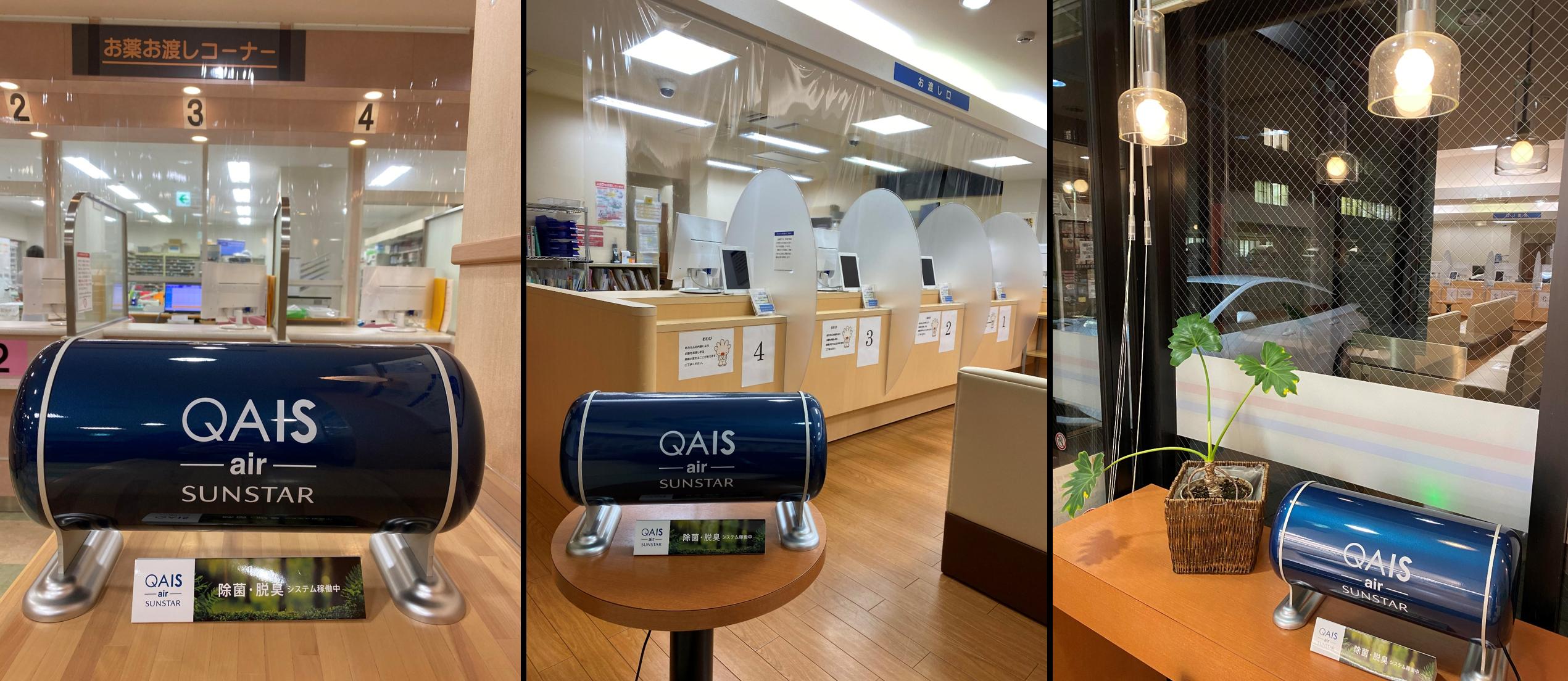 室内の空気環境から健康を考えるサンスター除菌脱臭機「QAIS -air- 01(クワイスエアーゼロワン)」が(株)フロンティアの調剤薬局・介護施設など全施設に導入