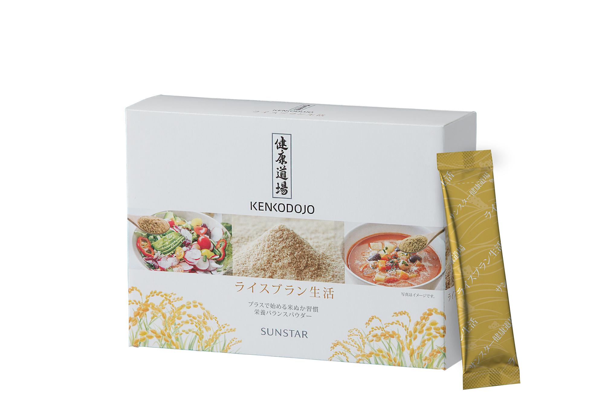 <sub>~日本のスーパーフード、サステナビリティの観点からも今注目~</sub><br>栄養豊富な「米ぬか」を手軽に摂取できる サンスター「健康道場 ライスブラン生活」新発売